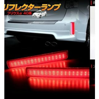 TOYOTA / Prius V Lighted LED Rear Reflector