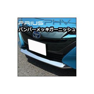 Bumper plated garnish for Toyota Prius Prime