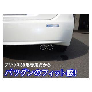 5ZIGEN muffler Tip dual oval type for Toyota Prius 2010 -2015