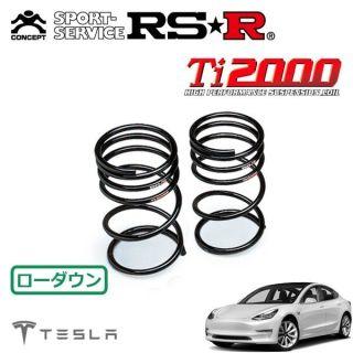 RS-R 2017+ Tesla Model 3 (RWD) Down Sus Springs