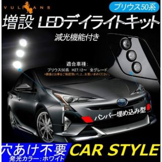 Add-on LED Daylight Kit Bumper for Toyota Prius (2016 - 2019)
