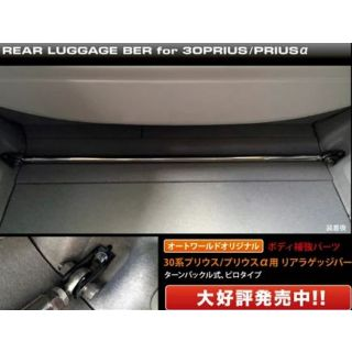 Rear Luggage Trunk Brace for Toyota Prius V