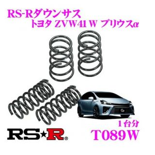 T088S RS-R Down Sus Springs For Toyota Prius V
