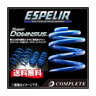 ESPELIR Super Down Lowering Springs for Toyota MIRAI / JPD10