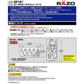 RAZO GT SPEC AT-S Car Pedal set for Toyota Prius 2010 - 2015