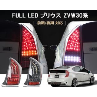 Toyota Prius 2010 - 2015  Full LED Taillights