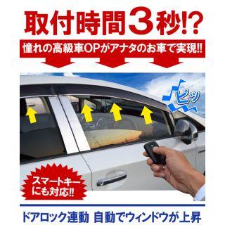 Toyota [OBD2] Power Window Auto Close Unit For Prius / CT200h