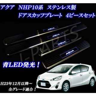 Blue LED Door scuff plate Stainless steel 1 set for Prius C