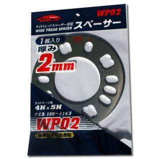 Kics Universal Plate Spacer - 2mm (Pressed Aluminum)