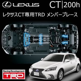 TRD Exclusive Chassis Brace(s) for Lexus CT200h