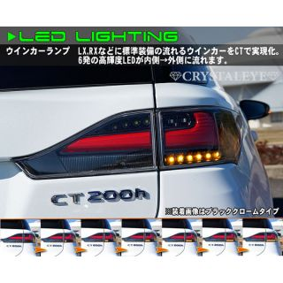 Lexus CT200h Fiber Full LED Tailights Flowing blinker sequential type