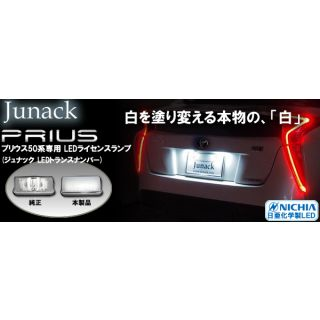 LED License Plate Lamp  For Toyota Prius 2016 - 2019