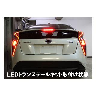 Junack LED Tran Tail Kit For Toyota Prius (2016 - 2019)