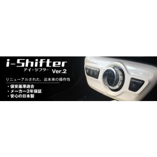 "2016 - 2021 Toyota Prius Shift Selector ""i-Shifter"" Ver.2"