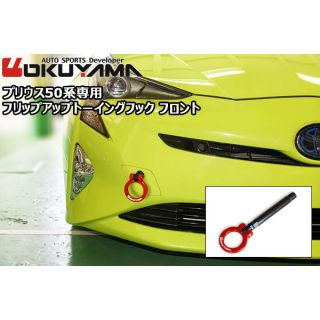 Flip-up towing hook (front) for Toyota Prius (2016 - 2021)