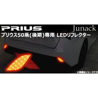 Junack Led Dedicated Reflector for 2016 - 2019 Toyota Prius