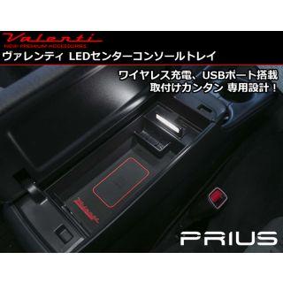 Valenti LED Center Console Tray for Prius Prime