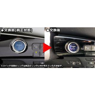Genuine LEXUS start switch for Prius PHV / Prime