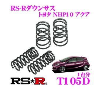 RS-R Down Sus Lowering Springs for 2012-2019 Toyota Prius C [NHP10] - T105D
