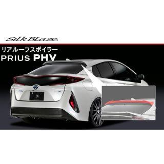 Silk Blaze Prius Prime