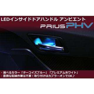 LED interior door handle for  Toyota Prius PHV / Prime (2016 - 2020)