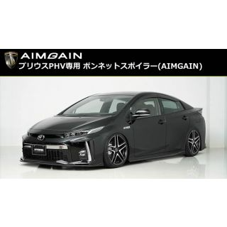 Aimgain Bonnet Spoiler for Toyota Prius Prime (PHV)