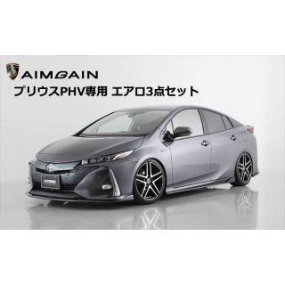 Toyota Prius Prime Dedicated Aero 3-piece set AIMGAIN